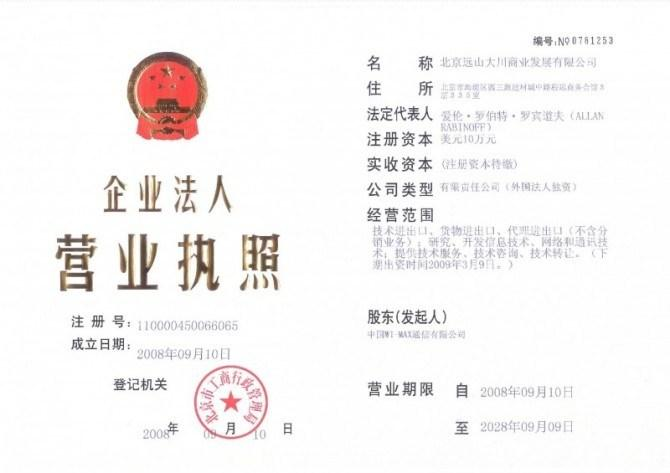 chinese-business-license-e1420611200808